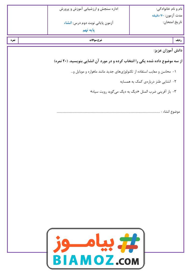 نمونه سوال انشا و نگارش نوبت دوم فارسی (سری18) — نهم متوسطه