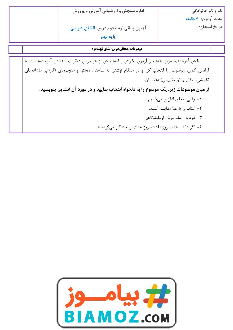 نمونه سوال انشا و نگارش نوبت دوم فارسی (سری19) — نهم متوسطه