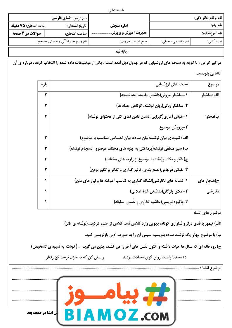 نمونه سوال انشا و نگارش نوبت دوم فارسی (سری2) — نهم متوسطه