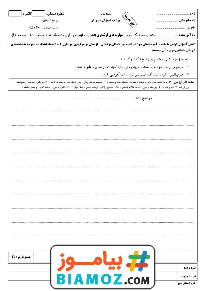 نمونه سوال انشا و نگارش نوبت دوم فارسی (سری21) — نهم متوسطه