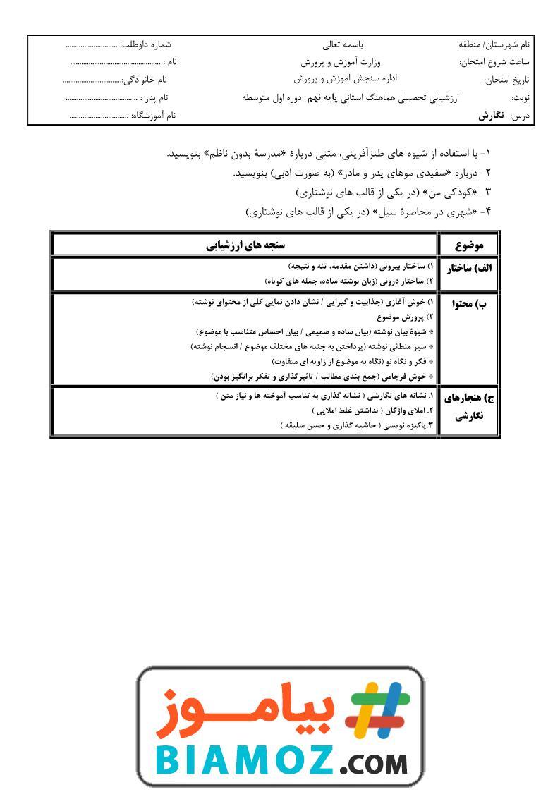 نمونه سوال انشا و نگارش نوبت دوم فارسی (سری22) — نهم متوسطه