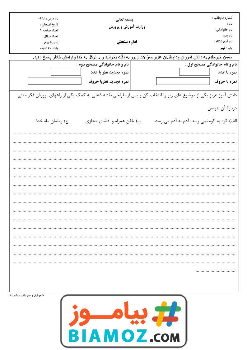 نمونه سوال انشا و نگارش نوبت دوم فارسی (سری23) — نهم متوسطه