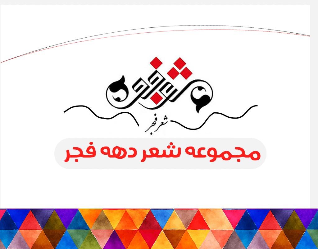 مجموعه شعر — دهه فجر (22 بهمن / انقلاب 57)
