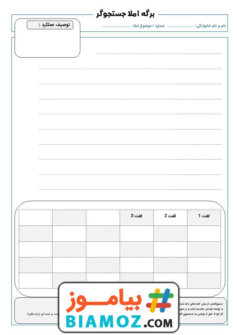نمونه فرم برگه خام — املا جستجوگر(قابل ویرایش)