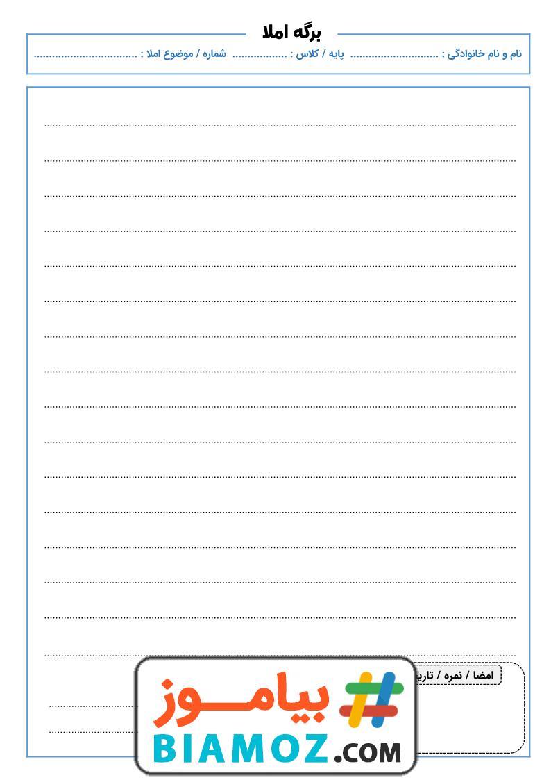 نمونه فرم برگه خام — املا (سری1)