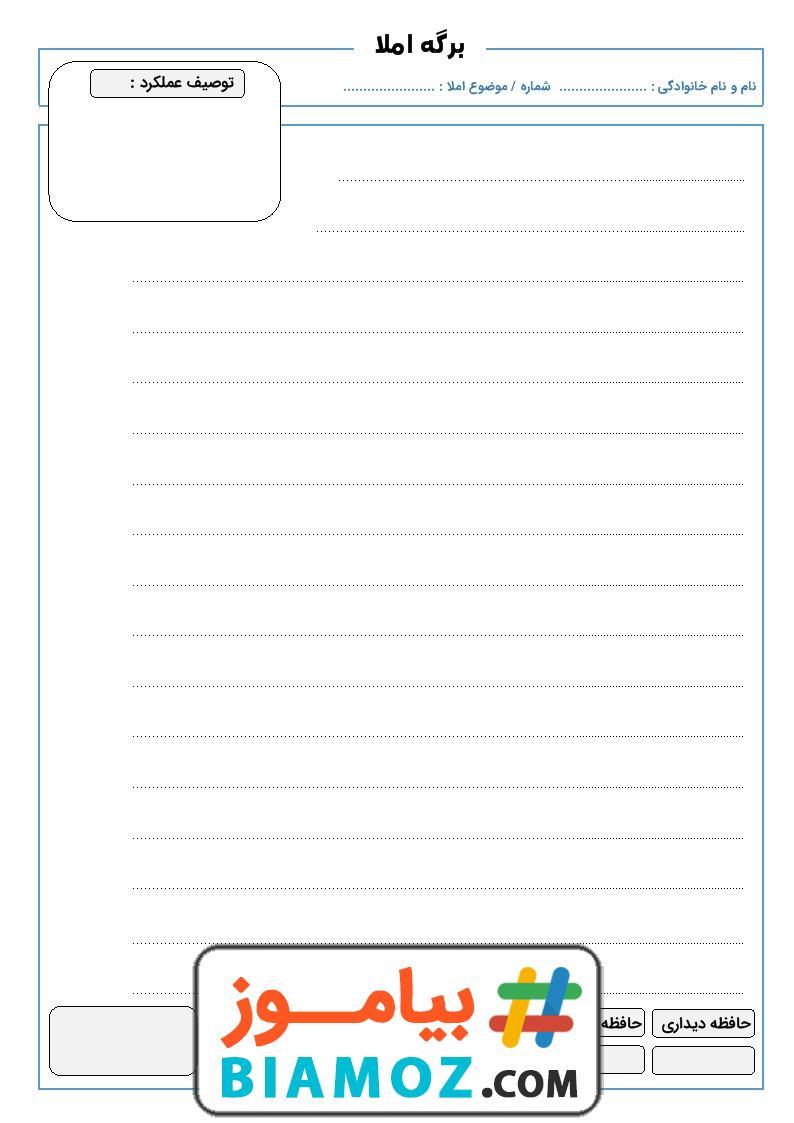 نمونه فرم برگه خام — املا ( قابل ویرایش)